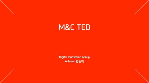 M&C TED - 지금까지 살면서 얻은 3가지 斷想(단편적인 생각) 한승재.001