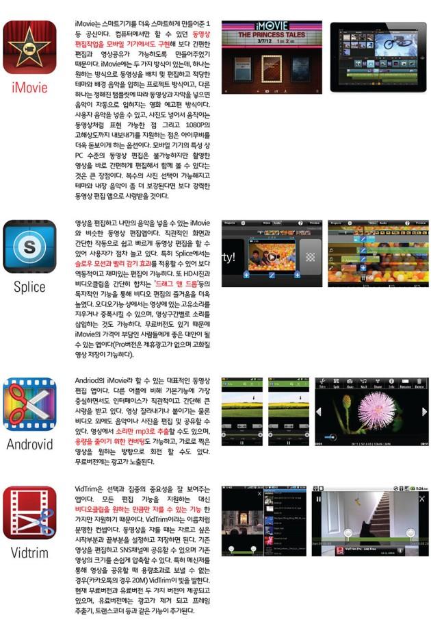 Smartphone-Video-App-wordpress5