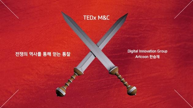 TEDx M&C - 전쟁의 역사를 통해 얻는 통찰_Artcoon.001