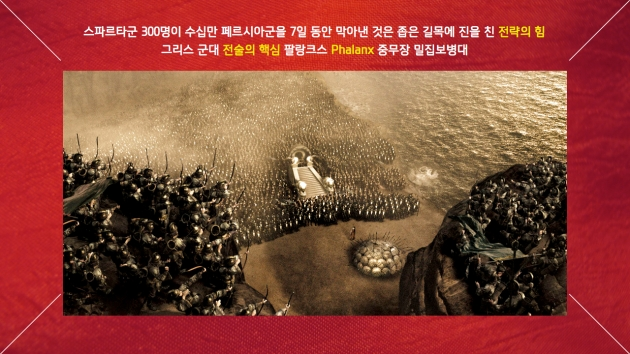 TEDx M&C - 전쟁의 역사를 통해 얻는 통찰_Artcoon.040
